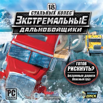 18 Wheels of Steel: Extreme Trucker (2009) PC