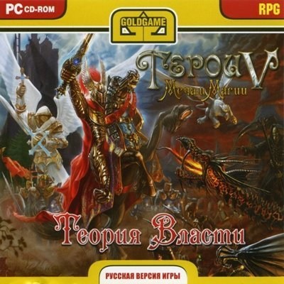 Heroes of Might and Magic 5: Теория Власти (2007)