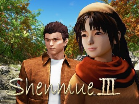 Shenmue 3 (2017)