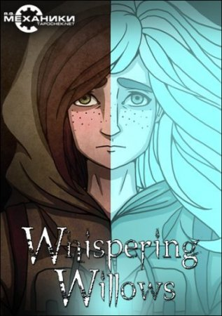 Whispering Willows (2014)